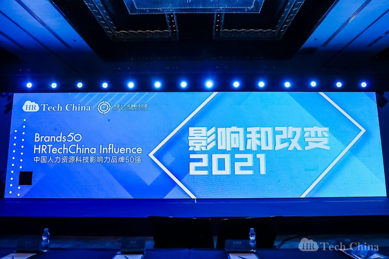 """优蓝国际荣获""""2020中国人力资源科技影响力品牌50强""""荣誉称号"""