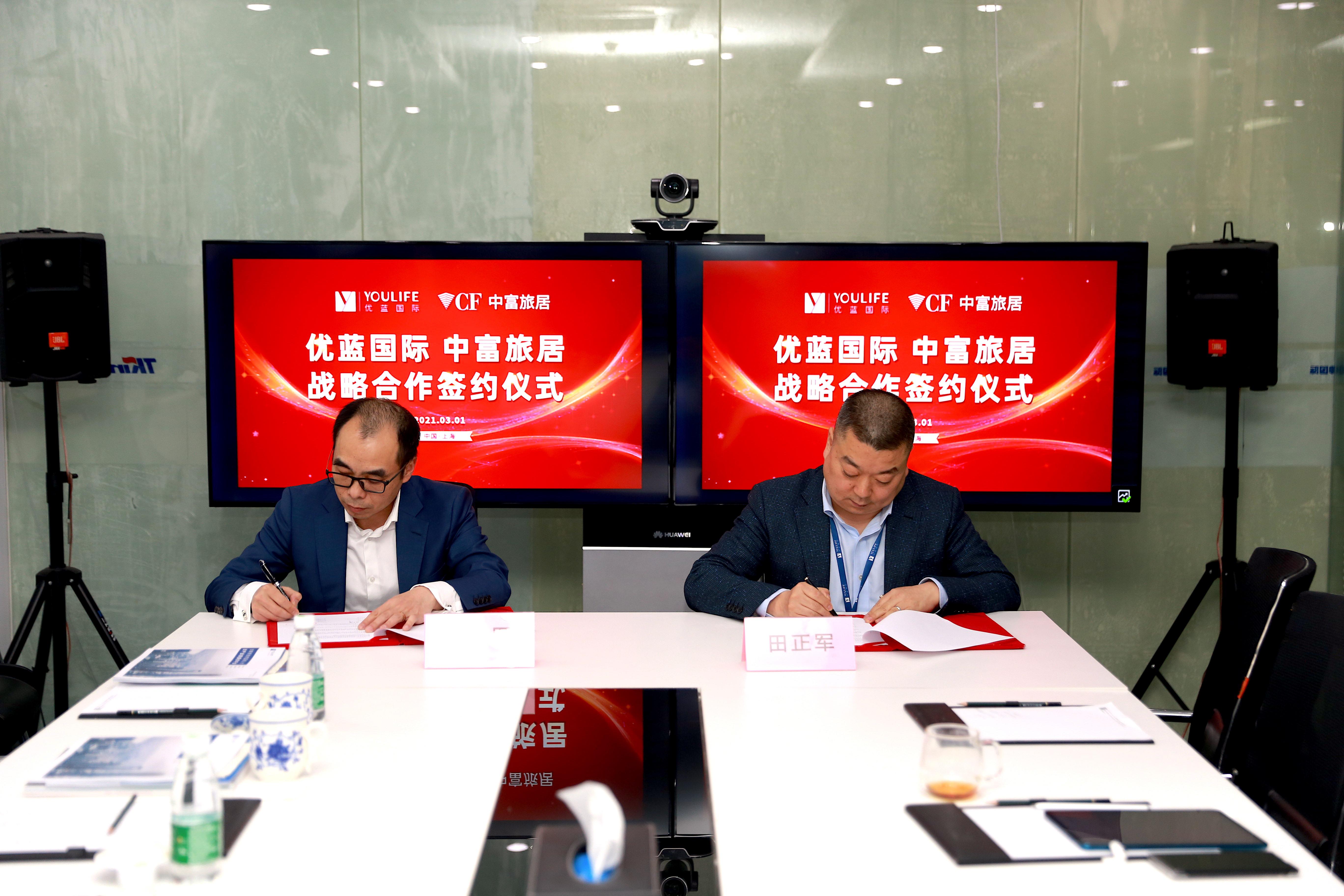 优蓝国际与中富旅居签订战略合作协议 ,深度共建蓝领人才服务生态
